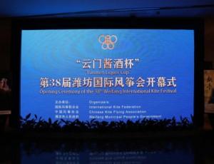 am8vip登录酱酒香飘鸢都丨冠名第38届潍坊国际亚美am8官网登录·系列报道一