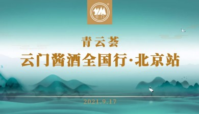 am8vip登录酱酒全国行•北京青云荟隆重举行