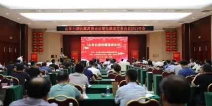 山东白酒收藏高峰论坛暨收藏鉴定委员会2021年会 在青州召开!